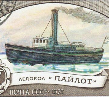 Първият ледоразбивач Пайлот