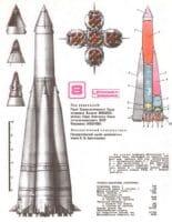 Първият изкуствен спътник на земята Спутник 1 - ракетата носител